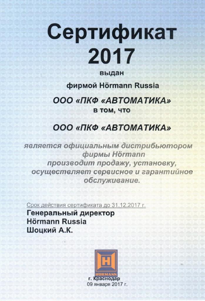 ООО 2017.jpg